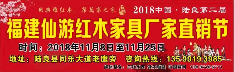 2018年中国.陆良第二届 福建仙游红木家具厂家直销节