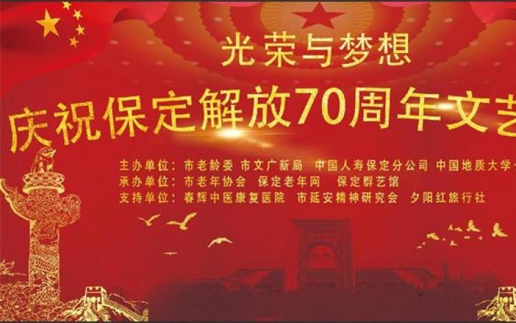 保定市将举办庆祝解放70周年大型文艺汇演