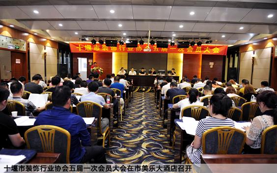 十堰市裝飾行業協會五屆一次會員大會召開