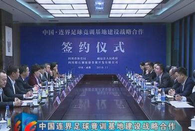 视频 中国连界足球竟训基地建设战略合作协议在成都成功签约
