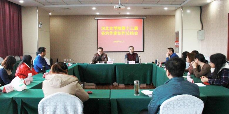 河北文学院第十三届签约作家创作总结会召开