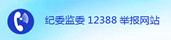 纪委监委12388举报网站