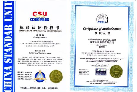 认证授权书