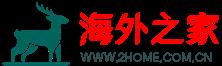 海外之家是一家致力于为您解决出国购房投资移民等问题的中介机构网站