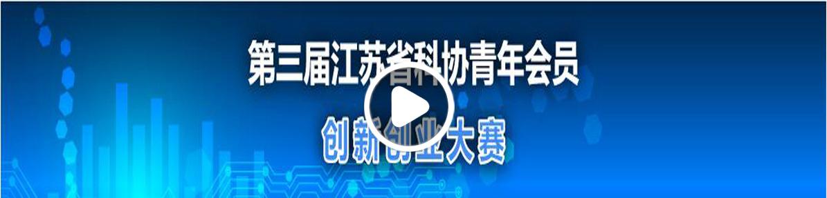 科协双创大赛路演视频