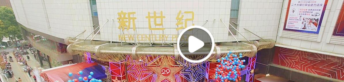 2017新世纪店庆