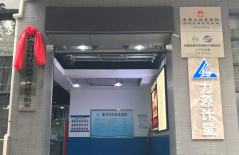 【亚博app官网下载亚博yabo外围app】陕西省首家省级亚博体育app下载安装器具型式评价实验室正式挂牌成立