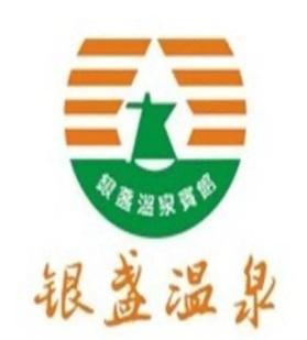 清远市银盏温泉省级旅游度假区
