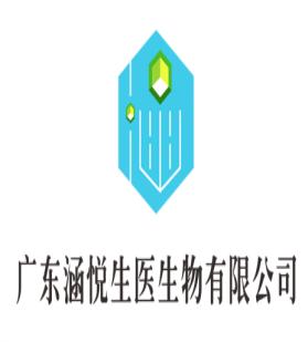 广东涵悦生医生物有限公司