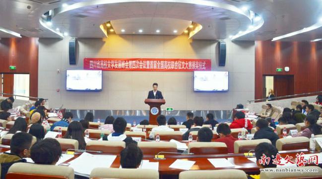 四川省高校文学发展峰会第四次会议在西南财经大学举办