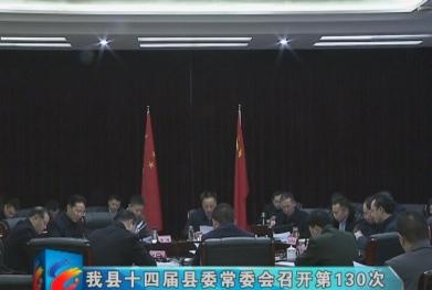 视频|我县十四届县委常委会召开第130次会议