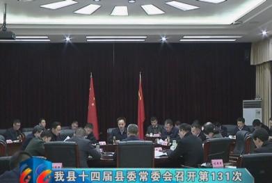 视频|我县十四届县委常委会召开第131次会议