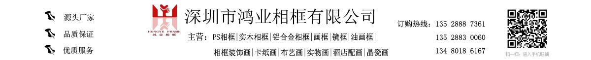 相框厂家,深圳相框厂家,鸿业相框