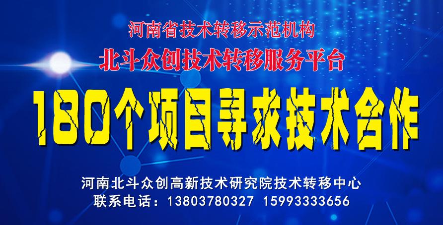 河南北斗眾創研究院180個項目尋求技術合作