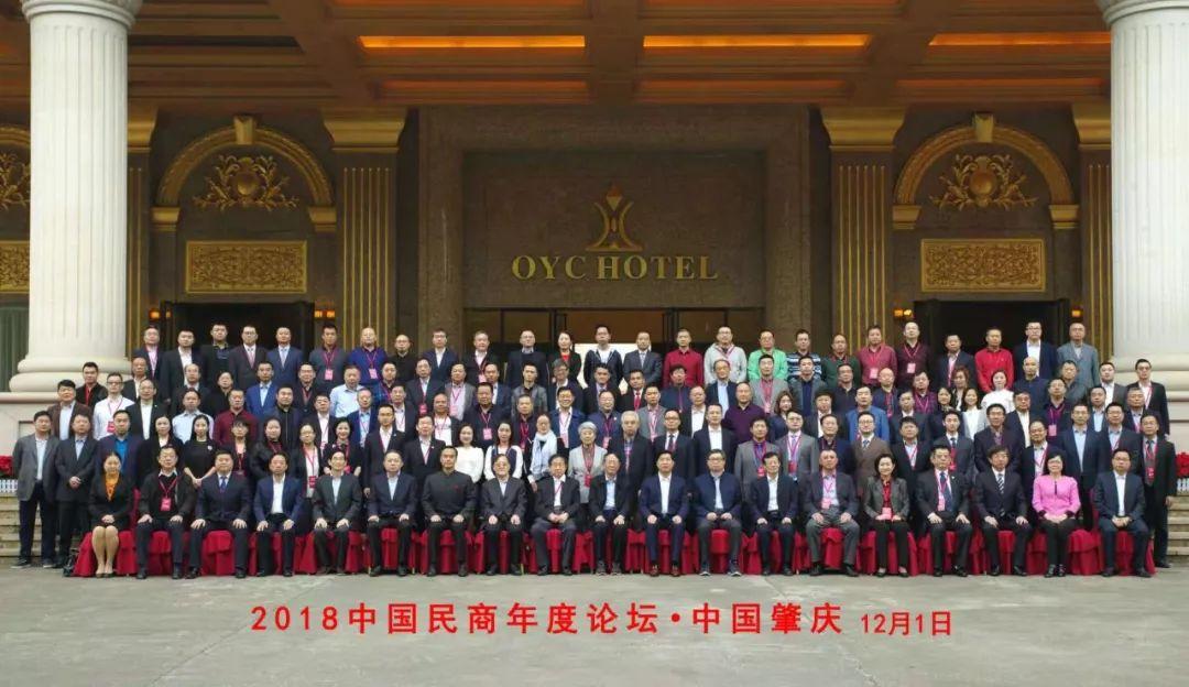2018中国民商年度论坛在肇庆举行