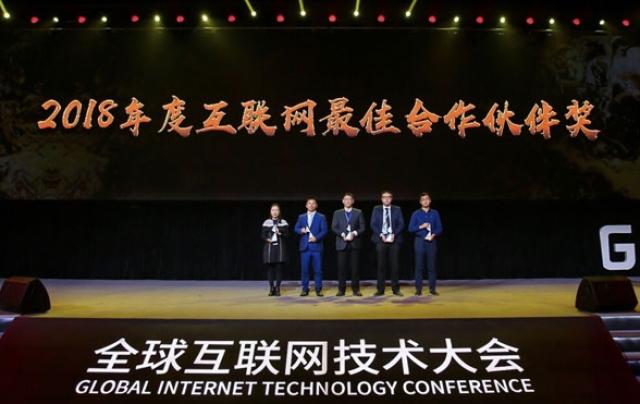 "GITC2018全球互联网技术大会,lehu83乐虎娱乐注册官网斩获""最佳合作伙伴奖"""