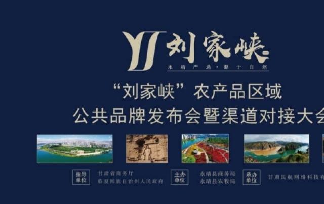 """""""刘家峡""""农产品区域公共品牌 10月18日面向全国新鲜发布"""