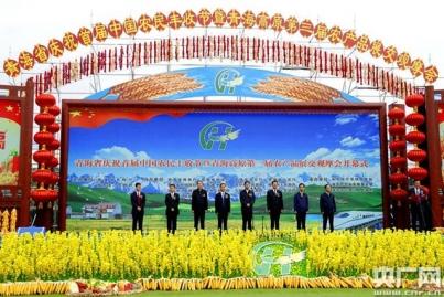 庆祝首届中国农民丰收节 青海举办青海高原农产品展交会