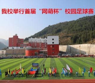 """凤冈职校举行首届""""网萌杯""""校园足球比赛"""