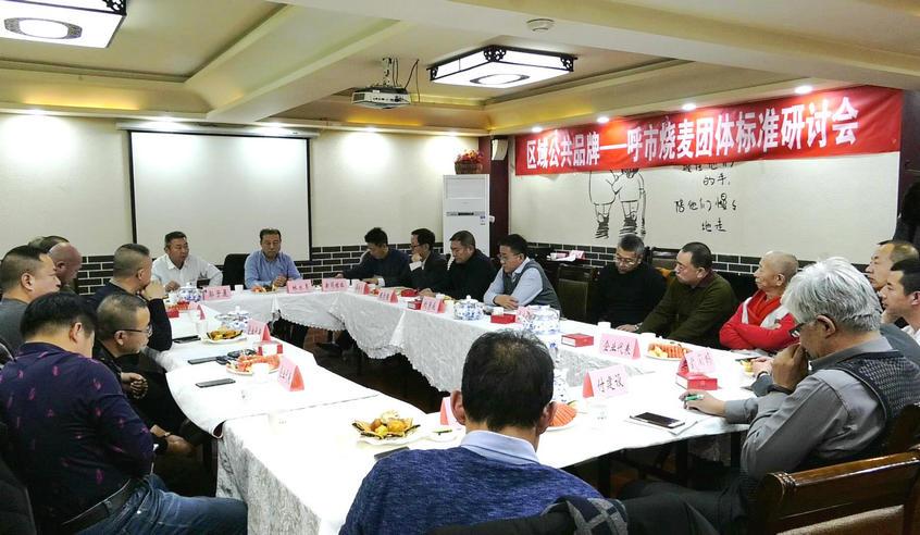 乐虎 app区域公共乐虎国际官方网app《呼市烧麦》团体标准研讨会在呼和浩特召开