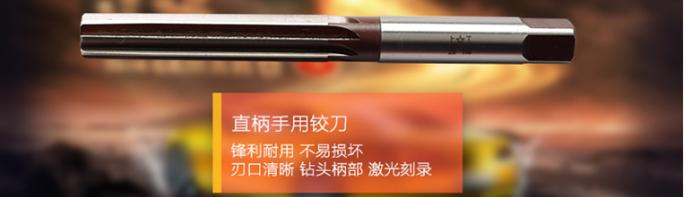 上工 直柄手用铰刀精度H7合金工具钢铰刀手用捻把4/5/6/8/10/12mm绞刀 3mm