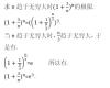 那几个等式的来历