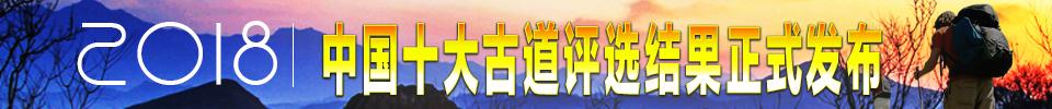 2018中国十大古道正式发布
