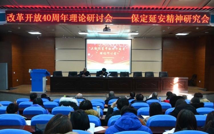 保定延安精神研究会召开改革开放40周年理论研讨会