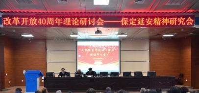 延安精神研究会召开改革开放40周年理论研讨会