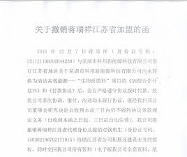 關于撤銷蔣瑞祥江蘇省加盟的函