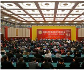 中國經濟新模式創新與發展峰會在京舉行
