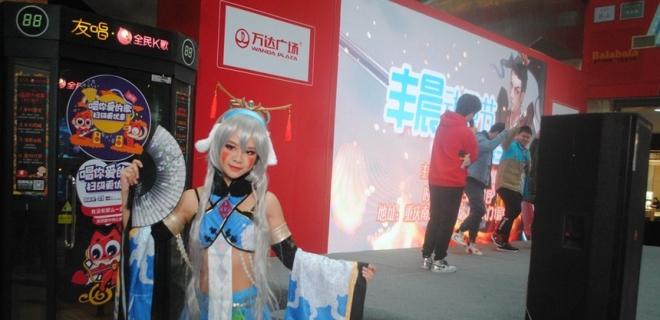【返图】12.30-31第三届重庆丰晨动漫节