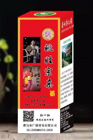 姚姓宗亲酒酱香型白酒53%vol