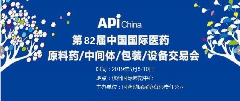 2019第82届APIChina中国国际医药原料、中间体、包装、设备交易会