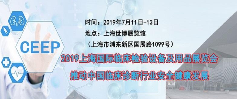 2019中国国际临床检验医学及体外诊断试剂博览会