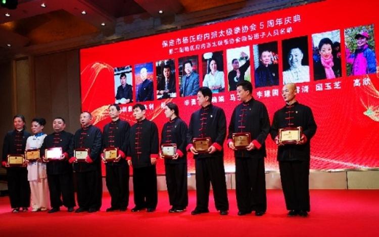 杨氏太极拳协会五周年庆典在保定隆重举行