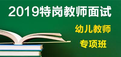 2019特岗教师招聘