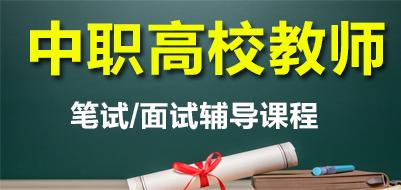 中职高校教师考试培训