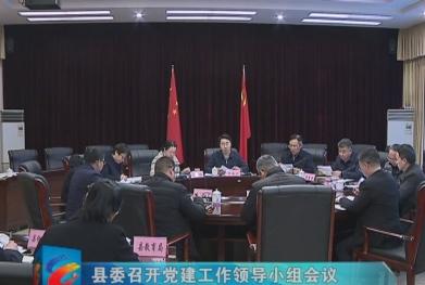视频|县委召开党建工作领导小组会议