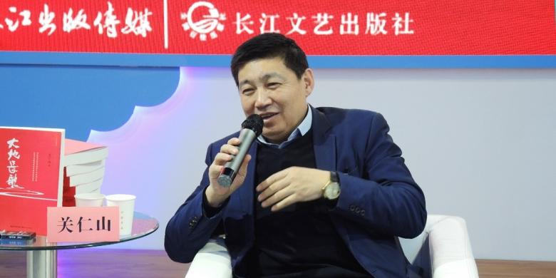 獻禮改革開放四十周年 河北省作協主席關仁山最新長篇《大地長歌》發布會在京舉行