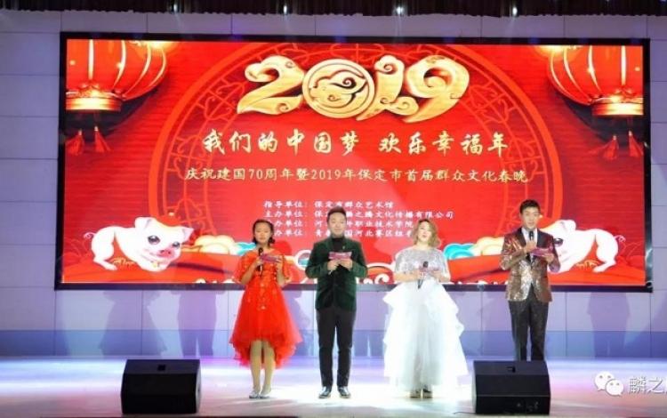 保定2019首届群众文化春晚完美落幕