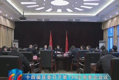 视频|十四届县委召开第139次常委会会议
