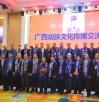 广西胡族文化传播交流大会暨广西胡氏宗亲会成立大会
