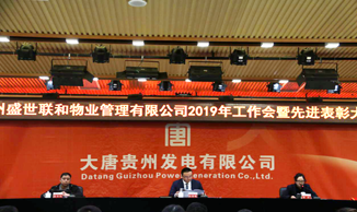贵州盛世联和物业管理有限公司 召开2019年工作会
