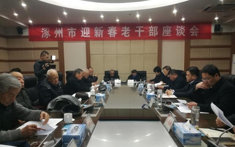 涿州市召开2019年迎新春老干部座谈会