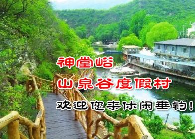 神堂峪山泉谷度假村