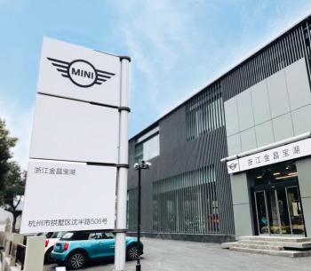 品质服务全新升级,浙江金昌宝湖MINI正式搬迁