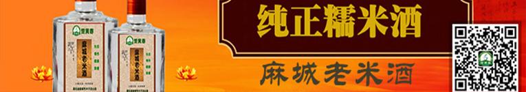 麻城老米酒
