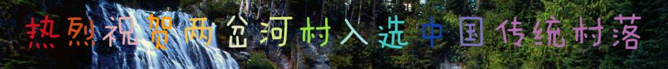 灵宝市朱阳镇两岔河村入选第五批中国传统村落