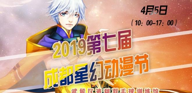 2019第七届成都星幻动漫节